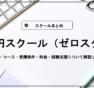 0円スクール(ゼロスク)の特徴・コース・料金・就職や転職支援を解説