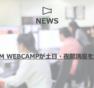 DMM WEBCAMP(ウェブキャンプ)が土日・夜間講座を開始