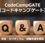 【独自取材】CodeCampGATE(コードキャンプゲート)に関する58の疑問を解説