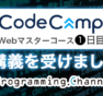 CodeCamp(コードキャンプ)のWebマスターコースレビュー・感想|1日目
