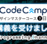 CodeCamp(コードキャンプ)のデザインマスターコースレビュー・感想|3日目