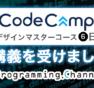 CodeCamp(コードキャンプ)デザインマスターコースレビュー・感想|6日目