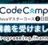 CodeCamp(コードキャンプ)のJavaマスターコースレビュー・感想|2日目