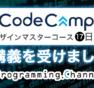 CodeCamp(コードキャンプ)のデザインマスターコースレビュー・感想|17日目