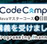 CodeCamp(コードキャンプ)のJavaマスターコースレビュー・感想|5日目
