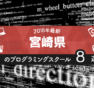 2020年最新|宮崎県の評判の良いおすすめのプログラミングスクール8選