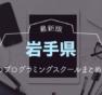 岩手県のプログラミングスクール|東京圏から岩手県に移住&就職すると100万円支給?!