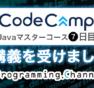CodeCamp(コードキャンプ)のJavaマスターコースレビュー・感想|7日目