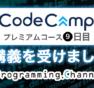 CodeCamp(コードキャンプ)のプレミアムコースレビュー・感想|9日目