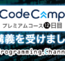 CodeCamp(コードキャンプ)のプレミアムコースレビュー・感想|12日目
