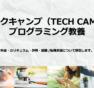 【2020年最新】テックキャンプ(TECH CAMP) プログラミング教養の特徴・コース料金・評判を解説